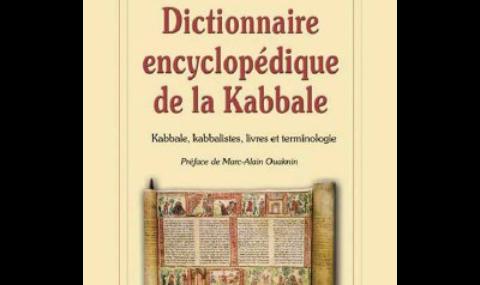 DICTIONNAIRE ENCYCLOPÉDIQUE DE LA KABBALE : Kabbale, kabbalistes, livres et terminologie