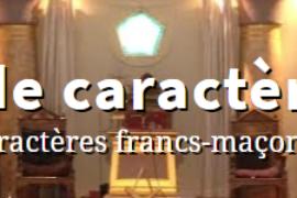 POLICE DE CARACTERES MACONNIQUES : un blog dédié !