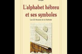 L'ALPHABET HEBREU ET SES SYMBOLES : L'alphabet hébreu et ses symboles : Les 22 arcanes de la kabbale